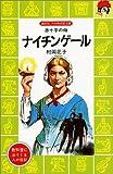 ナイチンゲール―赤十字の母 (講談社 火の鳥伝記文庫)
