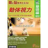 動体視力トレーニングPCソフト 武者視行 基礎編(球技)