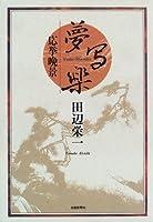 <小説>夢写楽 応挙晩景