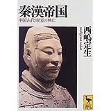 秦漢帝国 (講談社学術文庫)