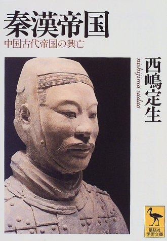 秦漢帝国 (講談社学術文庫)の詳細を見る