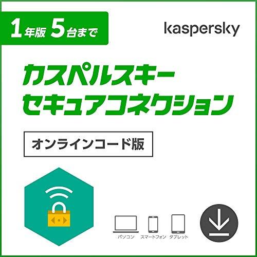 カスペルスキー セキュアコネクション (最新版) |VPN| 1年 5台版 | オンラインコード版 | Windows Mac iOS Android対応
