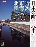 日本の町並み―町の個性が育んだ歴史的景観に出会う (1) (別冊太陽)