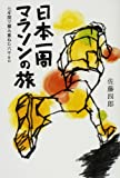 日本一周マラソンの旅―七年間で積み重ねた六千キロ