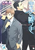 キスと嘘つき / 火崎 勇 のシリーズ情報を見る