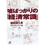 嘘ばっかりの「経済常識」 (講談社プラスアルファ文庫)