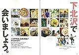世田谷ライフmagazine VOL.63 (エイムック 3869) 画像