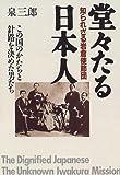 堂々たる日本人―知られざる岩倉使節団 この国のかたちと針路を決めた男たち