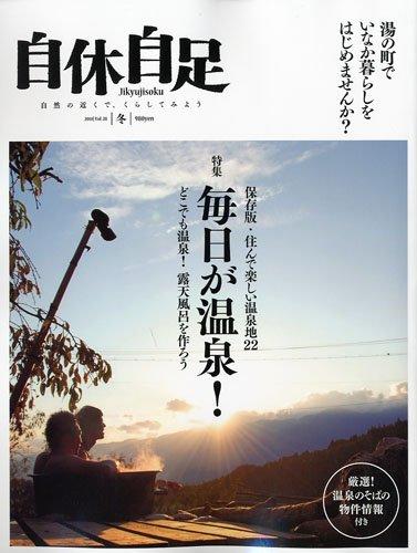 自休自足 2010年 01月号 [雑誌] VOL.28