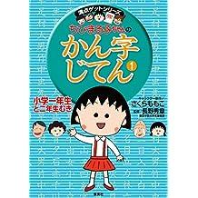 満点ゲットシリーズ ちびまる子ちゃんのかん字じてん(1) (集英社児童書)