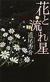 花と流れ星 (GENTOSHA NOVELS)