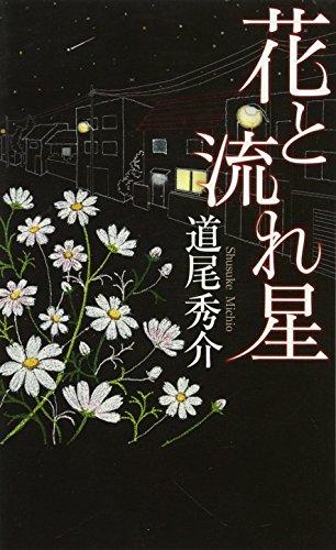 花と流れ星 (GENTOSHA NOVELS)の詳細を見る