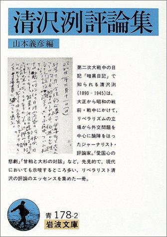 清沢洌評論集 (岩波文庫)の詳細を見る