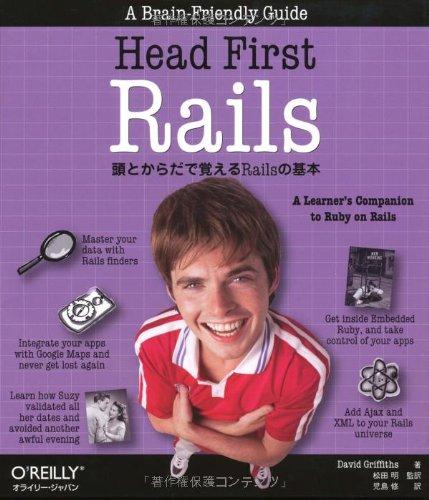 Head First Rails ―頭とからだで覚えるRailsの基本の詳細を見る
