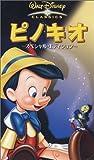 ピノキオ-スペシャル・エディション-【日本語吹替版】 [VHS]