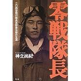 零戦隊長―二〇四空飛行隊長宮野善治郎の生涯