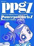 出ましたっ!パワパフガールズZ COLLECTOR'S EDITION VOL.2 [DVD]