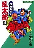 落第忍者乱太郎(4) (あさひコミックス)