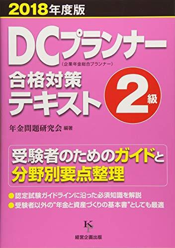 DCプランナー2級合格対策テキスト2018年度版