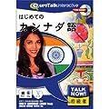 Talk Now! はじめてのカンナダ語