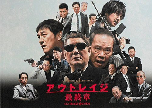 【映画パンフレット】 アウトレイジ 最終章 監督 北野武 キ...