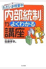 ただいま授業中 内部統制がよくわかる講座 待ったなし日本版SOX法対応 単行本(ソフトカバー)