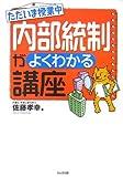 ただいま授業中 内部統制がよくわかる講座 待ったなし日本版SOX法対応