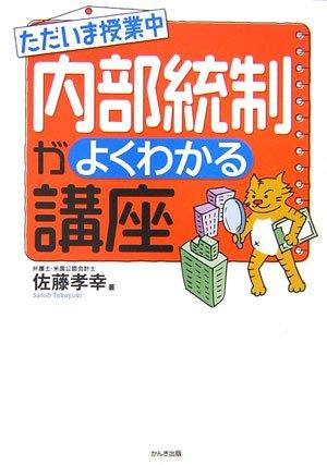 ただいま授業中 内部統制がよくわかる講座 待ったなし日本版SOX法対応の詳細を見る