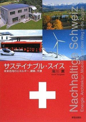 サステイナブル・スイス―未来志向のエネルギー、建築、交通