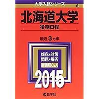 北海道大学(後期日程) (2015年版大学入試シリーズ)