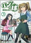パーツのぱ vol.3 (電撃コミックス EX 130-3)