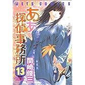 ああ探偵事務所 13 (ジェッツコミックス)