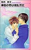 海色の恋は波乱万丈  / 若月 京子 のシリーズ情報を見る
