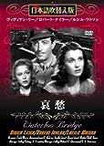 哀愁 [DVD]日本語吹き替え版