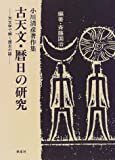 小川清彦著作集 古天文・暦日の研究―天文学で解く歴史の謎