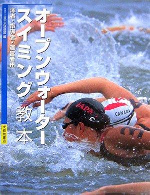オープンウォータースイミング教本―泳者・指導者・運営者用の詳細を見る