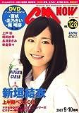 CM NOW (シーエム・ナウ) 2007年 09月号 [雑誌]