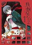 妖飼兄さん 2巻 (デジタル版Gファンタジーコミックス)