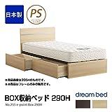 No.255イーポイント(290H) BOX収納ベッド PS パーソナルシングルサイズ ドリームベッド/ホワイト
