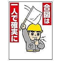 【327-06】玉掛関係標識合図は一人で確実に