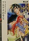 アルテナの少女―ルーク&レイリア〈2〉 (富士見ミステリー文庫)