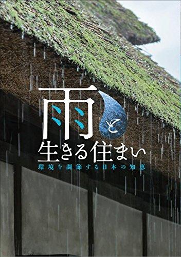 雨と生きる住まい-環境を調節する日本の知恵 (INAXライブミュージアムブック)の詳細を見る