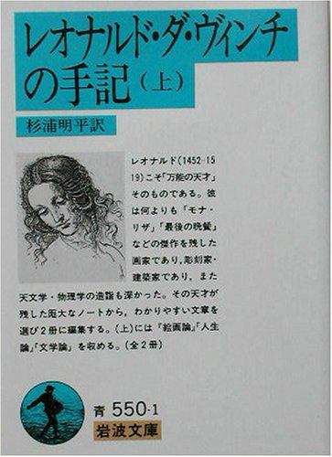 レオナルド・ダ・ヴィンチの手記 上 (岩波文庫 青 550-1)の詳細を見る