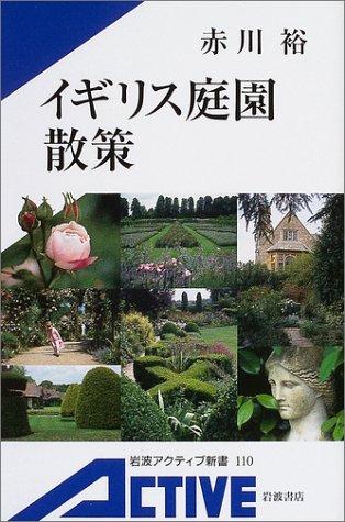 イギリス庭園散策 (岩波アクティブ新書 (110))の詳細を見る