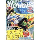 月刊flowers(フラワーズ) 2021年 08 月号 [雑誌]