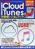 2019最新版iCloud&iTunes完璧使いこなしブック (英和ムック らくらく講座シリーズ)