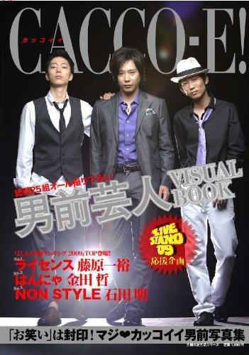 CACCO-E!(カッコイイ)―男前芸人☆VISUAL BOOK (主婦の友生活シリーズ)