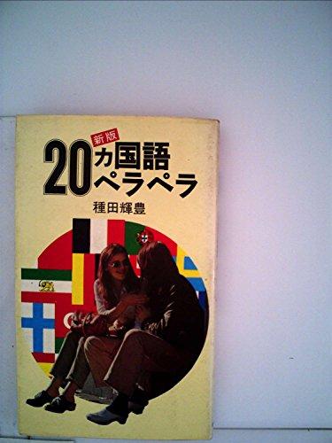 20カ国語ペラペラ (1973年)の詳細を見る