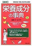 最新 栄養成分の事典—図解 オールカラー