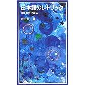 日本語のレトリック―文章表現の技法 (岩波ジュニア新書)